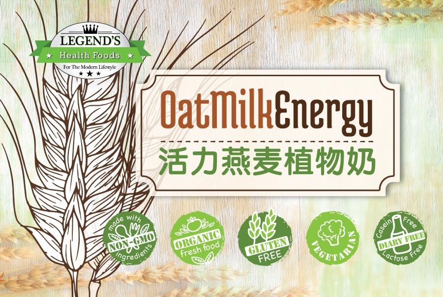 Oat Milk Energy 活力燕麦植物奶