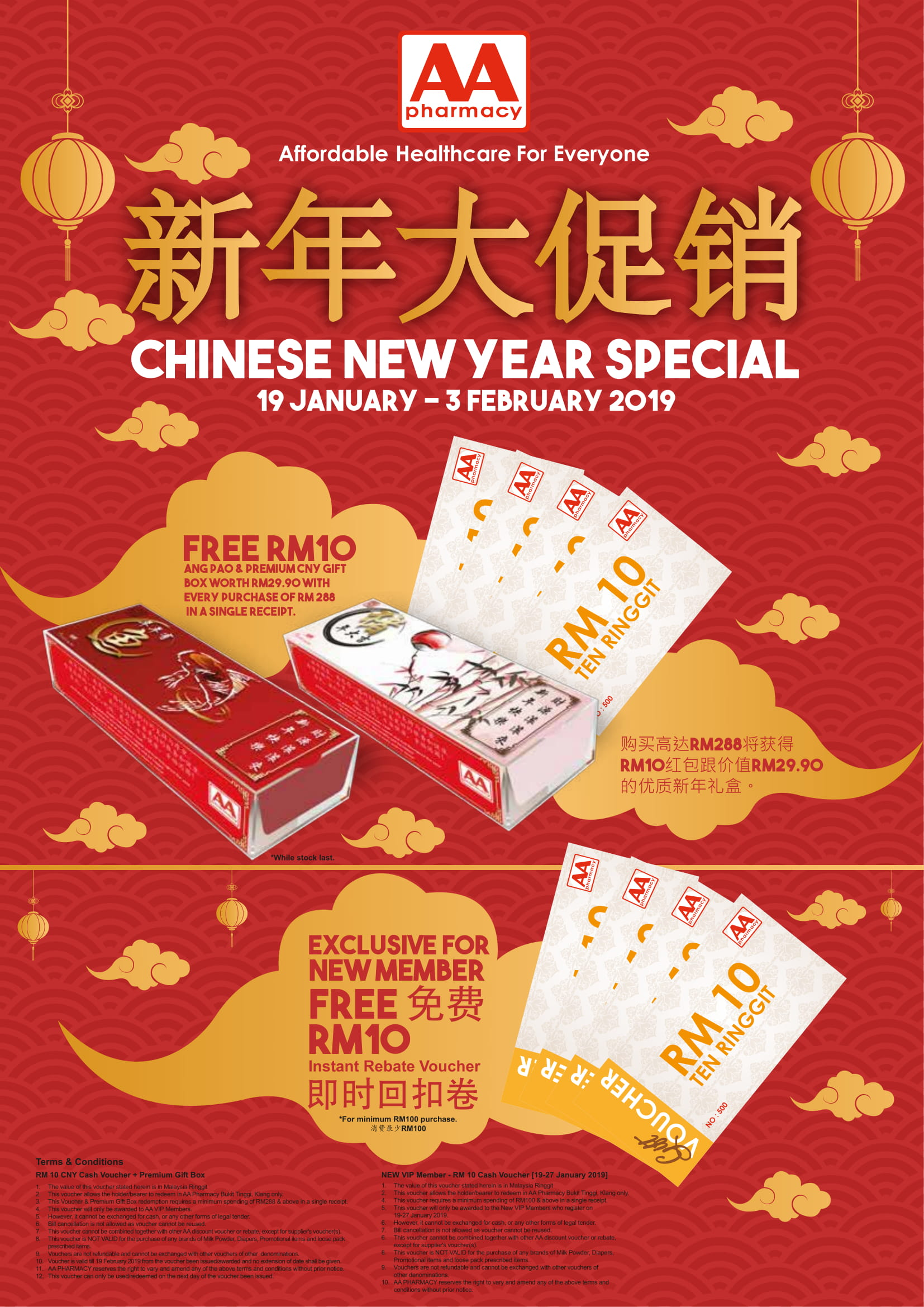 CNY_Promotion_Flyer_R2-1